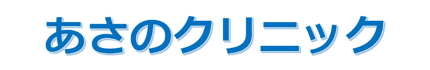 千代田区神田の夜間診療 | あさのクリニック